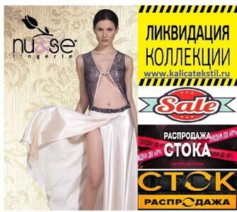 NUSE STOK www.kalicatekstil.ru